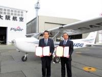 ニュース画像:工学院大学と大阪航空、パイロット養成に関する覚書を締結