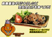 ニュース画像 1枚目:松島基地「空上げ」の特徴はのり