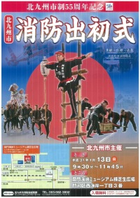 ニュース画像 1枚目:北九州市消防出初式