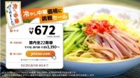ニュース画像 1枚目:冷やし中華価格に挑戦!セール