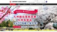 ニュース画像:JAL、1月から空行け!九州キャンペーン 賞品は往復航空券や名産品