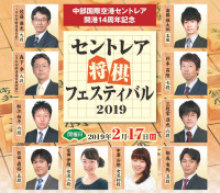ニュース画像 1枚目:セントレア将棋フェスティバル 2019