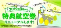 ニュース画像:ソラシドエア、3月にスマイルクラブ会員向け特典航空券をリニューアル