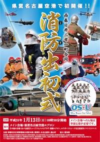 ニュース画像 1枚目:西春日井二市一町合同 消防出初式