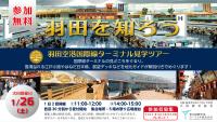 ニュース画像:羽田国際線ターミナル見学ツアー、1月26日に開催 当日受付のみ
