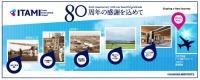 ニュース画像 1枚目:開港80周年記念 「4度目の成人式」イベント