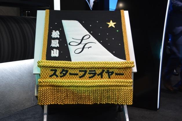 ニュース画像 1枚目:松鳳山関へ贈呈した「化粧まわし」