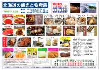ニュース画像 1枚目:北海道の観光と物産展