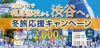 ニュース画像 1枚目:相良渋谷線 冬旅応援キャンペーン