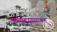 ニュース画像 1枚目:機内食工場見学ツアー「ハワイアン航空スペシャル」