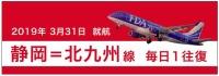 ニュース画像 1枚目:2019年3月31日、静岡/北九州線 開設