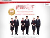 ニュース画像:JAL、「新制服」デザインでアンケート 3候補に意見を