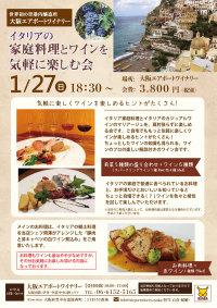ニュース画像:伊丹空港の大阪エアポートワイナリー、料理とワインを楽しむ会を開催
