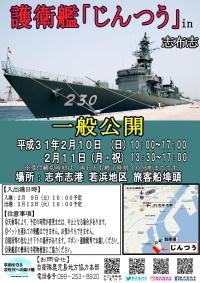 ニュース画像:護衛艦「じんつう」、2月10日と11日に鹿児島・志布志港で一般公開