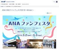 ニュース画像 1枚目:ANA SNSファンフェスタ2019~Winter~