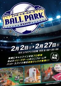 ニュース画像 1枚目:MIYAZAKI AIRPORT BALL PARK 2019
