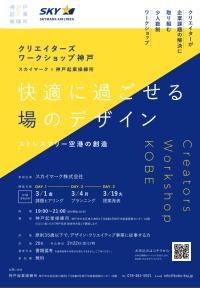ニュース画像 1枚目:クリエイターズワークショップ神戸