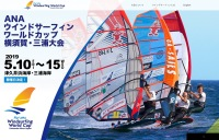 ニュース画像 1枚目:ANAウインドサーフィンワールドカップ横須賀・三浦大会