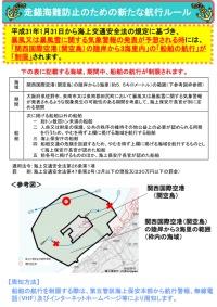 ニュース画像 1枚目:関空島の3海里は航行制限