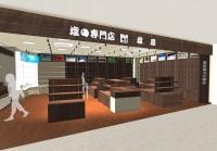 ニュース画像:ソルトソムリエ常駐の塩専門店「塩屋」、那覇空港にオープン 3月18日