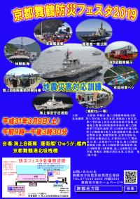 ニュース画像:舞鶴地方隊、3月9日に「京都舞鶴防災フェスタ2019」開催