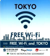 ニュース画像 1枚目:東京都FREE Wi-Fi