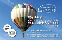 ニュース画像 1枚目:親子ふれあい熱気球搭乗&VR体験 in 茨城空港