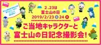 ニュース画像 1枚目:ご当地キャラクターと富士山の日記念撮影会