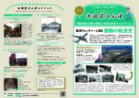 ニュース画像 1枚目:大田区さんぽ