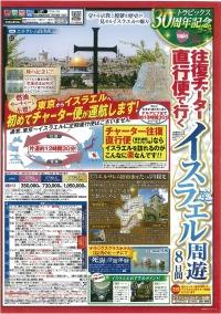 ニュース画像:サンドールが成田/テルアビブ間でチャーター便、2月13日にツアー販売