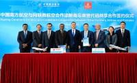 ニュース画像 1枚目:エミレーツ航空と中国南方航空が提携