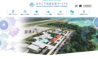 ニュース画像 1枚目:下地島空港 ウェブサイト