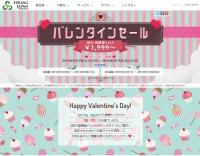 ニュース画像:春秋2社、バレンタインセール 17路線が片道1,999円から