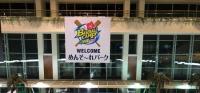 ニュース画像 1枚目:那覇空港の2階出発ロビーに掲出された大型バナー