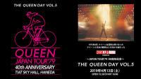 ニュース画像:羽田空港、4月13日に「QUEEN DAY」 クイーンファンが集結