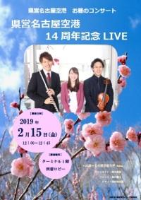 ニュース画像:県営名古屋空港14周年記念LIVE、2月15日に開催
