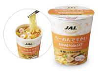 ニュース画像:JALの第5弾Twitter大感謝祭、カップ麺が当たる福岡空港編