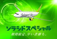 ニュース画像:ソラシドエア、4月搭乗分の6路線でスペシャル運賃 7日間限定販売