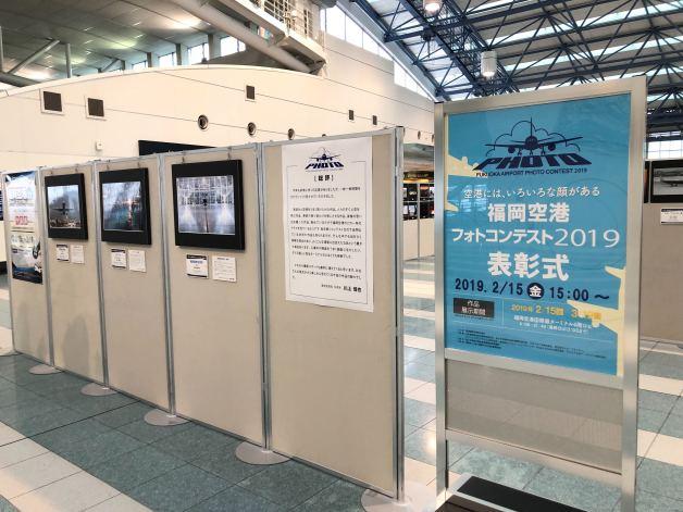 ニュース画像 1枚目:福岡空港フォトコンテスト2019 会場の様子