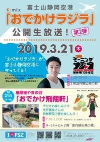 ニュース画像:静岡空港、3月21日に公開ラジオ収録「k-mixおでかけラジラ」
