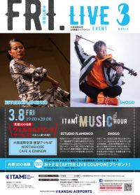 ニュース画像 1枚目:3月の「ITAMI MUSIC HOUR」