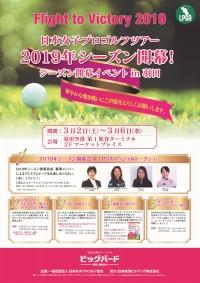ニュース画像:羽田空港で女子プロゴルフツアー開幕記念イベント、3月2日から