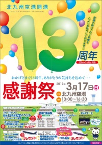 ニュース画像:北九州空港、3月17日に開港13周年感謝祭 シミュレーター見学も