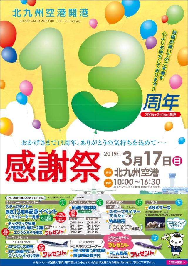 ニュース画像 1枚目:北九州空港 開港13周年感謝祭
