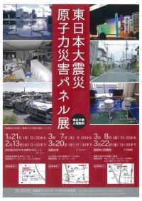 ニュース画像:福島空港で「東日本大震災 原子力災害パネル展」、3月7日から20日