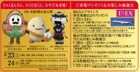ニュース画像:アイベックス、仙台三越で往復航空券の抽選会やグッズプレゼント