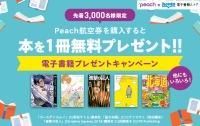 ニュース画像:ピーチ、航空券購入で電子書籍1冊プレゼント 先着3,000名