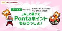 ニュース画像:JMB、4月から6月の羽田発着北海道路線でPontaポイントもらえる