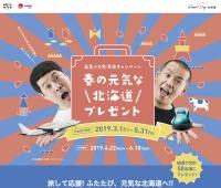 ニュース画像 1枚目:元気です北海道キャンペーン 春の元気な北海道プレゼント」