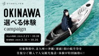 ニュース画像:スターフライヤー、往復航空券の購入で美ら海水族館など割引特典